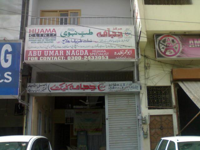 HIJAMA CLINIC KARACHI,  20-A Hyderbad Colony New m.a.Jinnah Road Karachi-74500 Pakistan, https://www.google.com/maps/search/HIJAMA+CLINIC+KARACHI/@24.8837954,67.055778,16z, KARACHI, SINDH, 74400, PAKISTAN